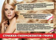 str_i_termokeratin